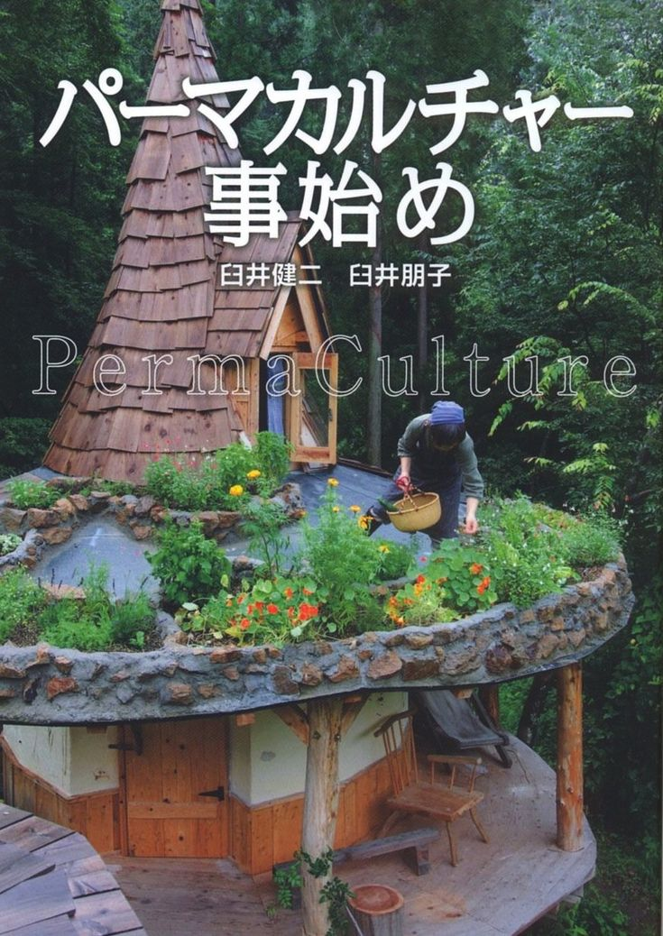 """""""Books"""" """"Permaculture start"""" Kenji Usui's book has been released."""