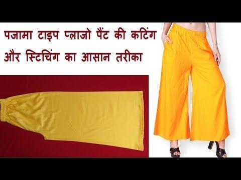 Ladies Pajama Type Palazzo Pant Cutting and Stitching // Women Pant - YouTube...